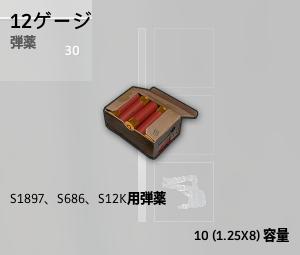 12gage