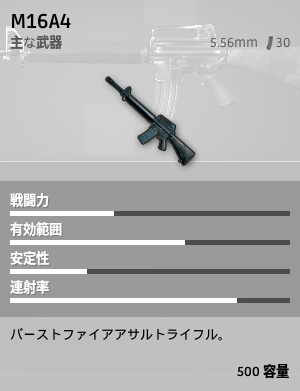 ar_m16a4.png