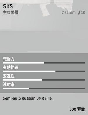 dmr_sks.png